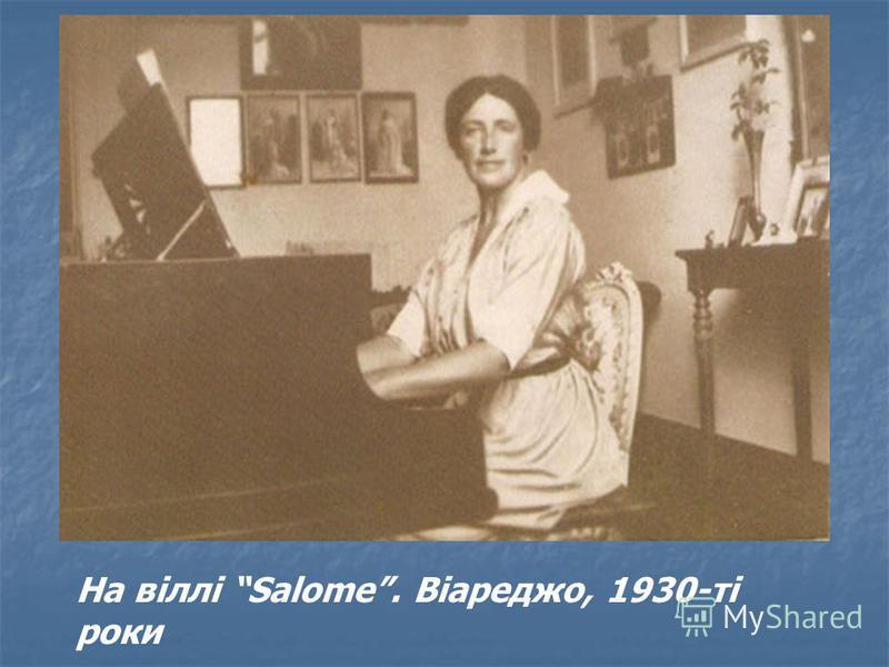 На віллі Salome. Віареджо, 1930-ті роки