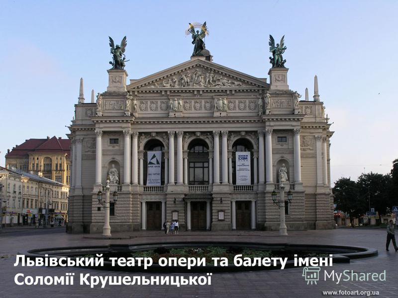 Львівський театр опери та балету імені Соломії Крушельницької