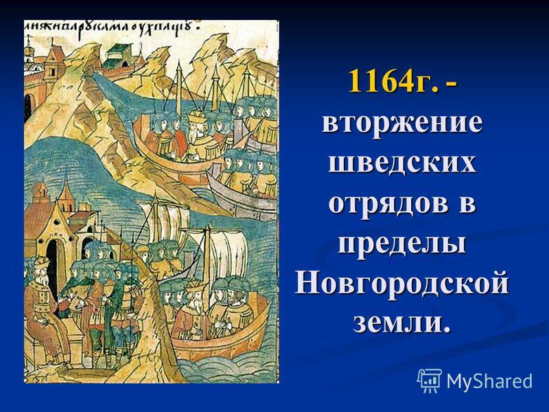 1164 г. - вторжение шведских отрядов в пределы Новгородской земли.