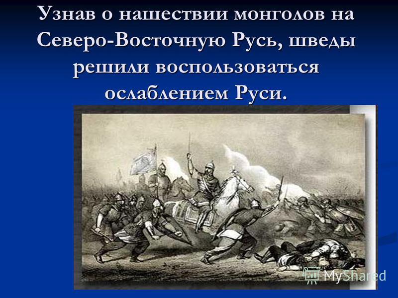 Узнав о нашествии монголов на Северо-Восточную Русь, шведы решили воспользоваться ослаблением Руси.