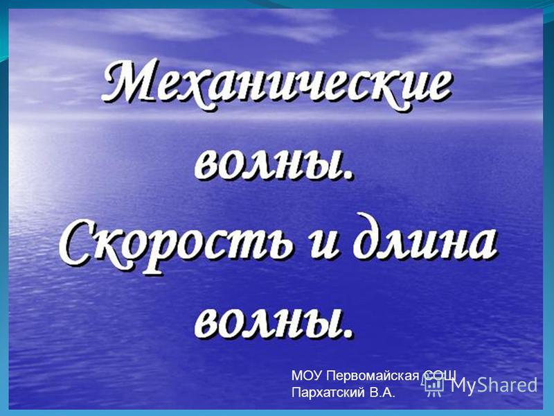 МОУ Первомайская СОШ Пархатский В.А.