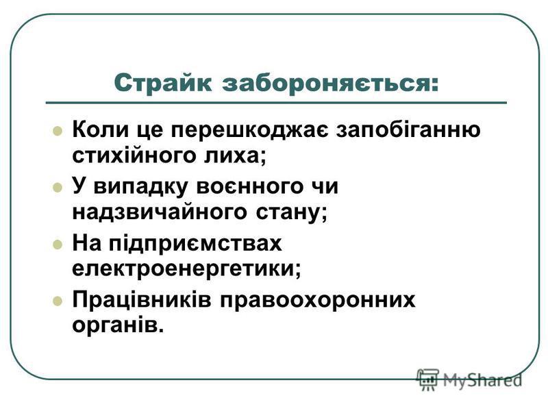 Страйк автоперевізників на Чернігівщині (2008 рік)