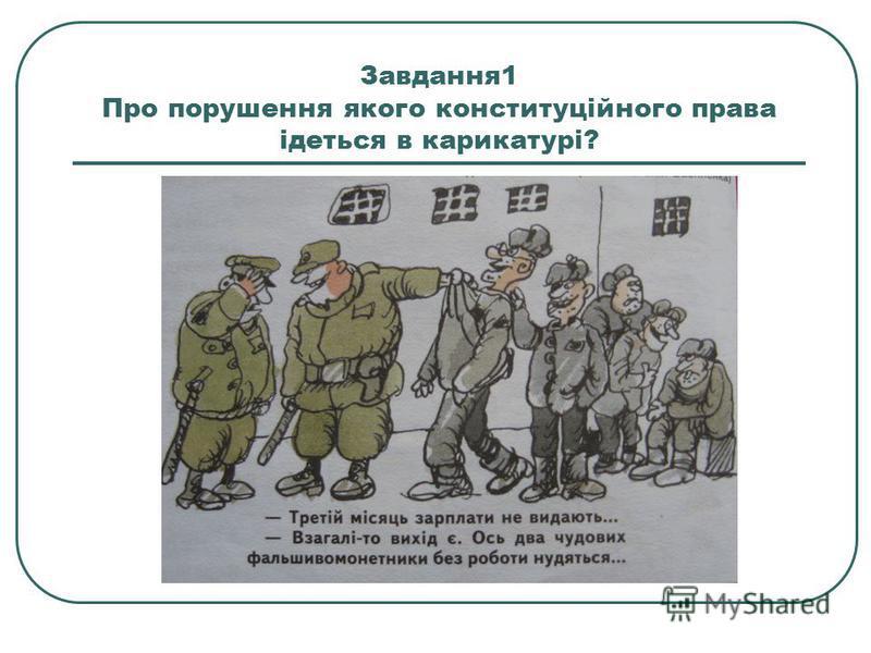 Соціально-економічні права: Право на власність; Право на користування обєктами державної та комунальної власності; Право на достатній життєвий рівень; Право на працю та відпочинок; Право на участь у профспілках; Право на страйк; Право на підприємниць