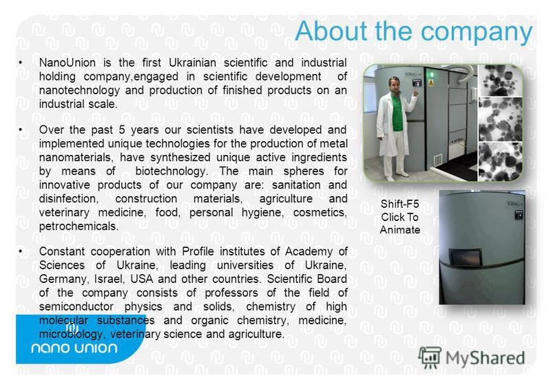 About the company NanoUnion is the first Ukrainian scientific and industrial holding company,engaged in scientific development of nanotechnology and production of finished products on an industrial scale. Over the past 5 years our scientists have dev