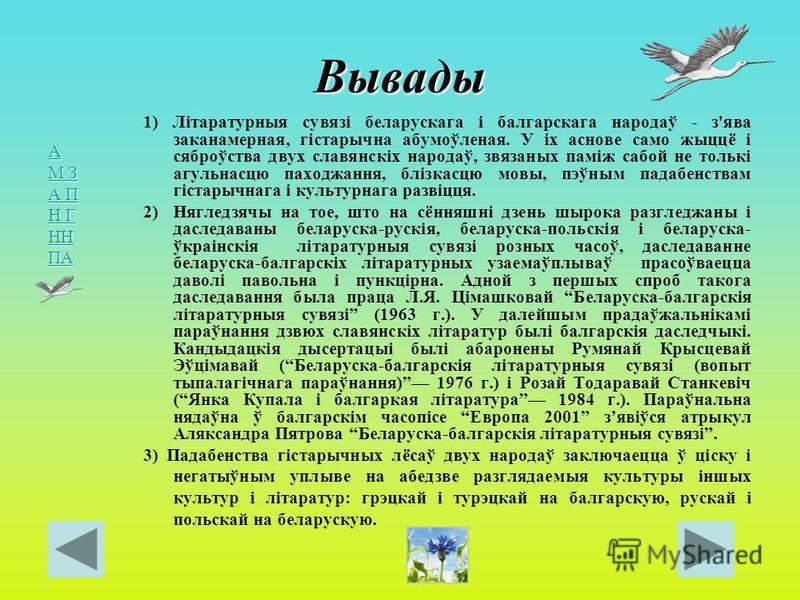 Вывады А М З М З А П А П Н Г Н Г НН ПА 1) Літаратурныя сувязі беларускага і балгарскага народаў - з'ява заканамерная, гістарычна абумоўленая. У іх аснове само жыццё і сяброўства двух славянскіх народаў, звязаных паміж сабой не толькі агульнасцю паход