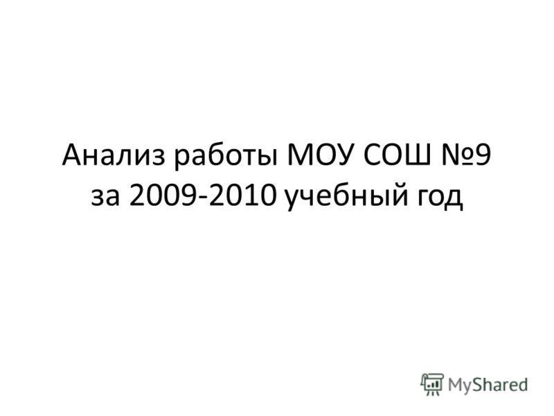 Анализ работы МОУ СОШ 9 за 2009-2010 учебный год