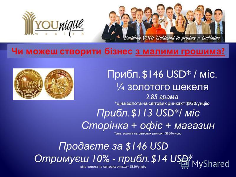 Чи можеш створити бізнес з малими грошима ? Прибл. $146 USD* / міс. ¼ золотого шекеля 2.85 грама * ціна золота на світових ринках = $950/ унцію Прибл. $113 USD*/ міс Сторінка + офіс + магазин * ціна золота на світових ринках = $950/ унцію Продаєте за