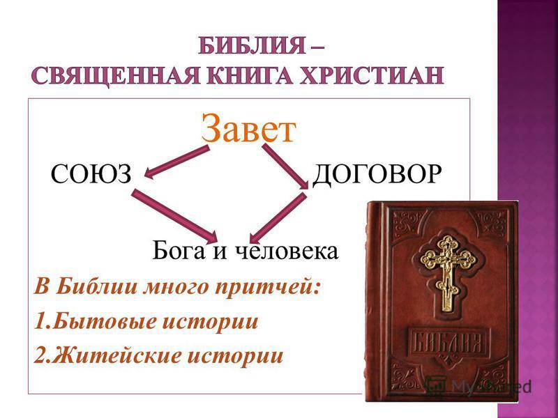 Завет СОЮЗДОГОВОР Бога и человека В Библии много притчей: 1. Бытовые истории 2. Житейские истории