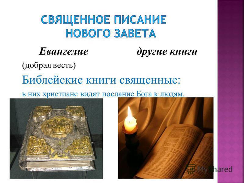 Евангелиедругие книги (добрая весть) Библейские книги священные: в них христиане видят послание Бога к людям.