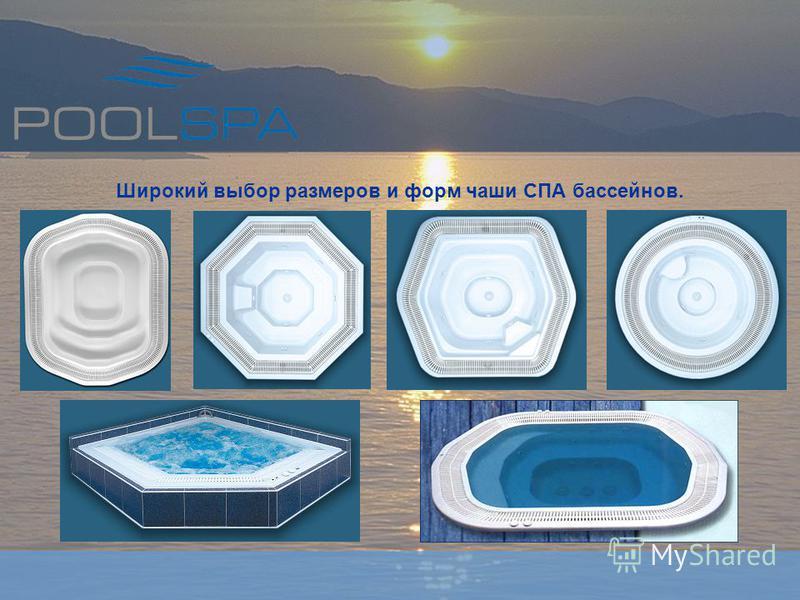 Широкий выбор размеров и форм чаши СПА бассейнов.