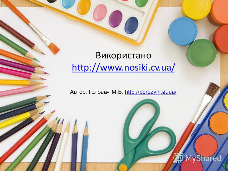 Автор. Головач М.В. http://perezvin.at.ua/http://perezvin.at.ua/ Використано http://www.nosiki.cv.ua/ http://www.nosiki.cv.ua/