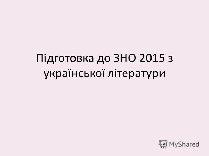 Підготовка до ЗНО 2015 з української літератури