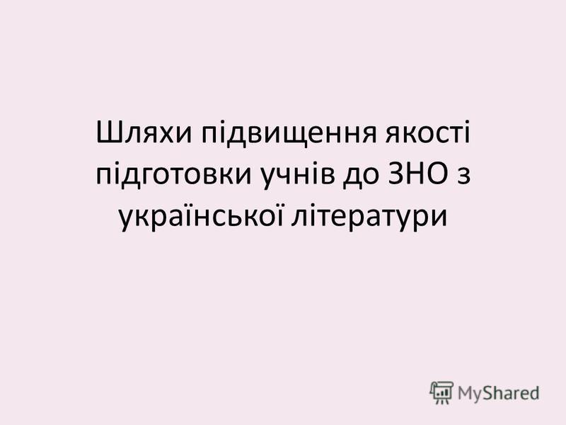 Шляхи підвищення якості підготовки учнів до ЗНО з української літератури