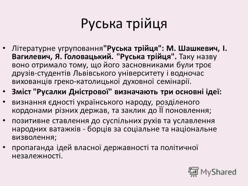 Руська трійця Літературне угруповання