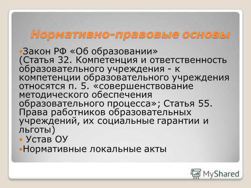 Нормативно-правовые основы Закон РФ «Об образовании» (Статья 32. Компетенция и ответственность образовательного учреждения - к компетенции образовательного учреждения относятся п. 5. «совершенствование методического обеспечения образовательного проце