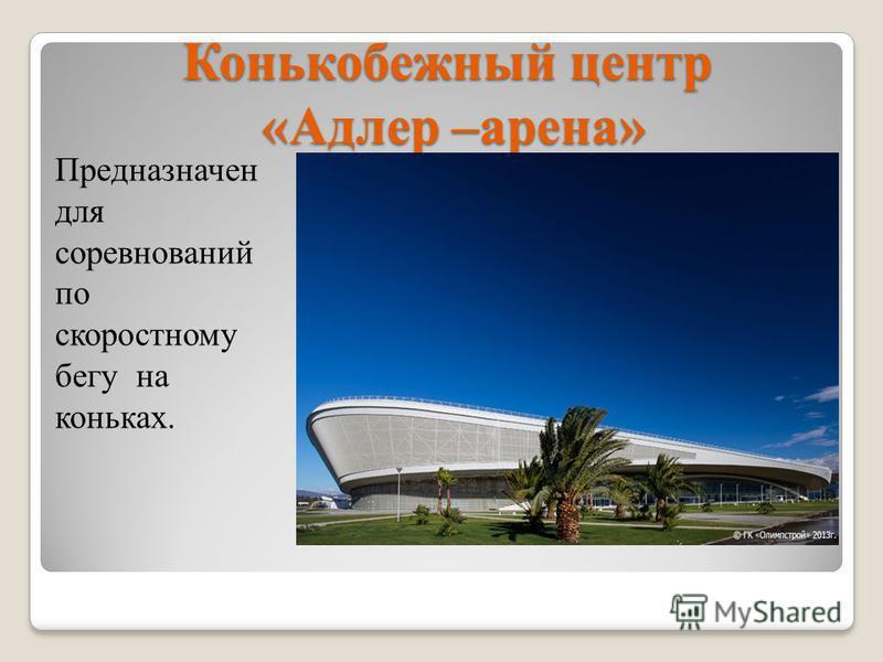 Конькобежный центр «Адлер –арена» Предназначен для соревнований по скоростному бегу на коньках.