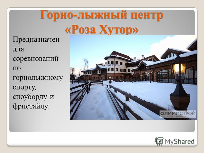 Горно-лыжный центр «Роза Хутор» Предназначен для соревнований по горнолыжному спорту, сноуборду и фристайлу.
