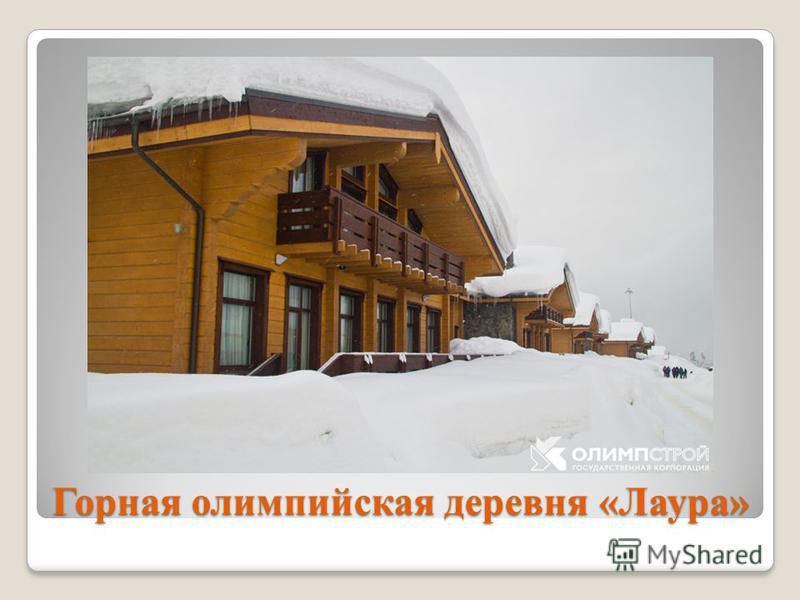 Горная олимпийская деревня «Лаура»