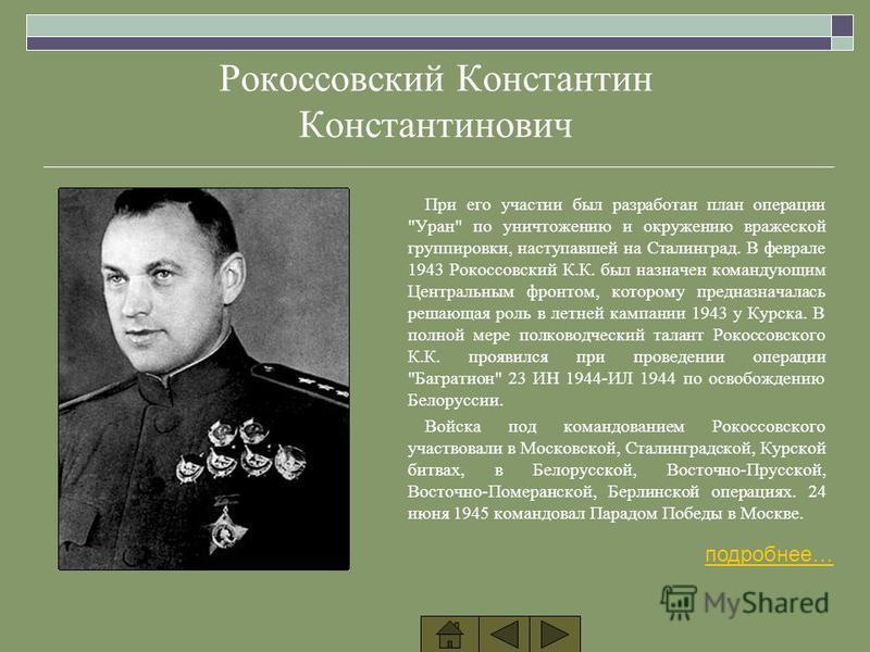 Рокоссовский Константин Константинович При его участии был разработан план операции