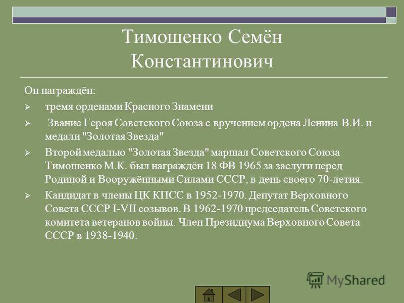 Тимошенко Семён Константинович Он награждён: тремя орденами Красного Знамени Звание Героя Советского Союза с вручением ордена Ленина В.И. и медали