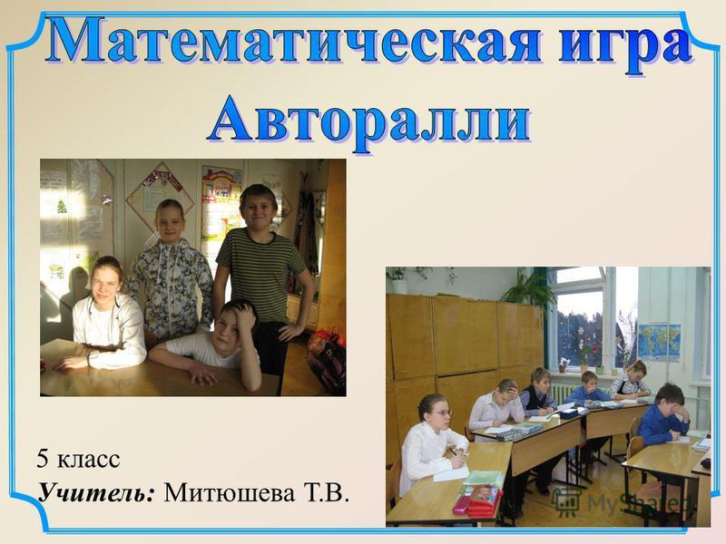 5 класс Учитель: Митюшева Т.В.