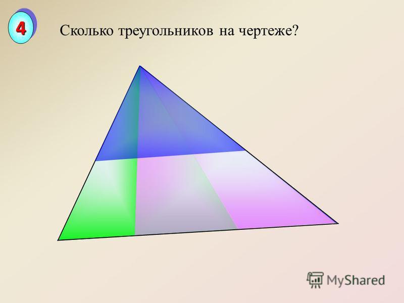 Сколько треугольников на чертеже? 44