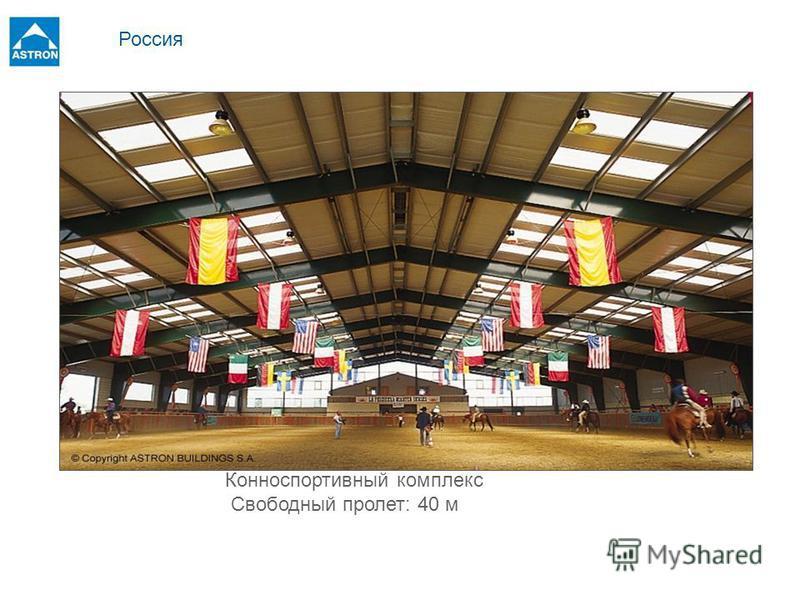 Конноспортивный комплекс Свободный пролет: 40 м Россия