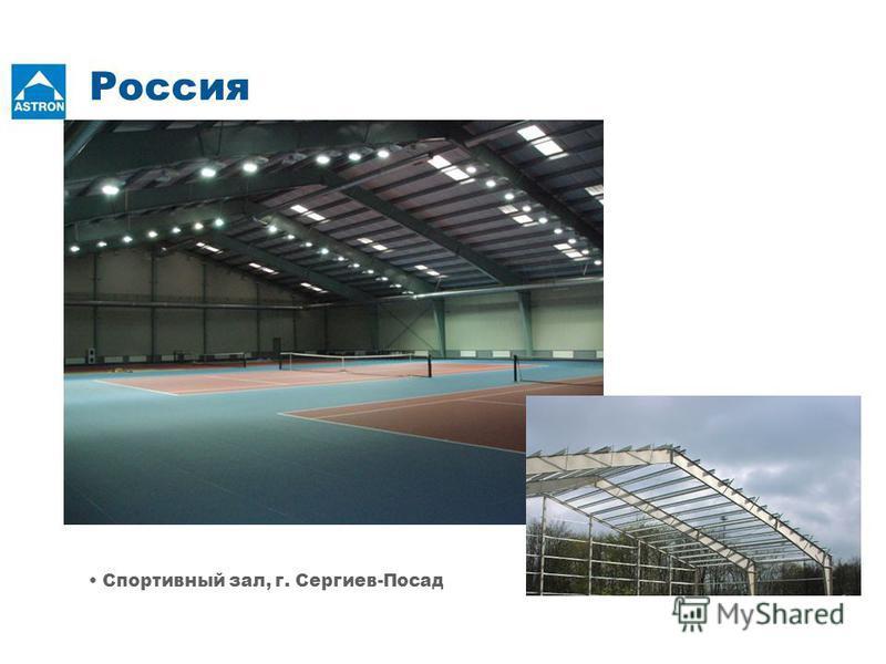 Спортивный зал, г. Сергиев-Посад Россия