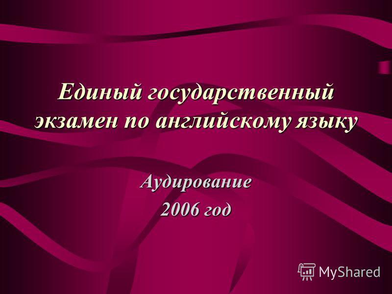 Единый государственный экзамен по английскому языку Аудирование 2006 год