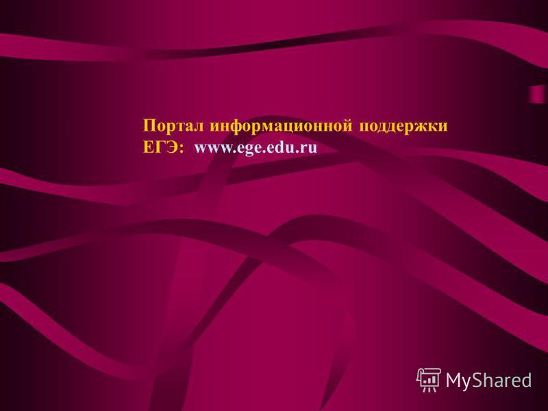Портал информационной поддержки ЕГЭ: www.ege.edu.ru