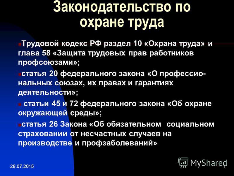 Трудовой кодекс российской федерации, раздел «охрана труда»