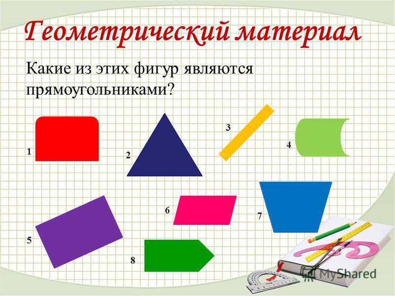 Геометрический материал Какие из этих фигур являются прямоугольниками? 1 2 3 4 5 6 7 8