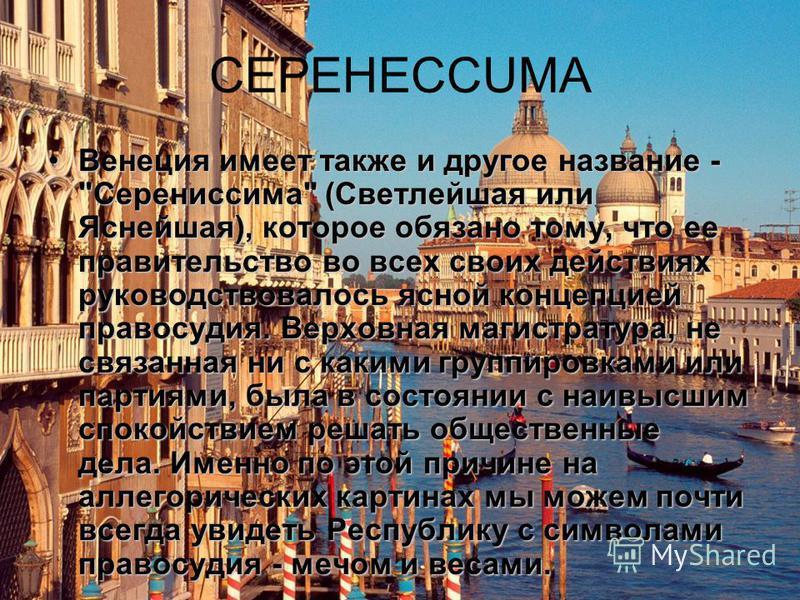 CEPEHECCUMA Венеция имеет также и другое название -