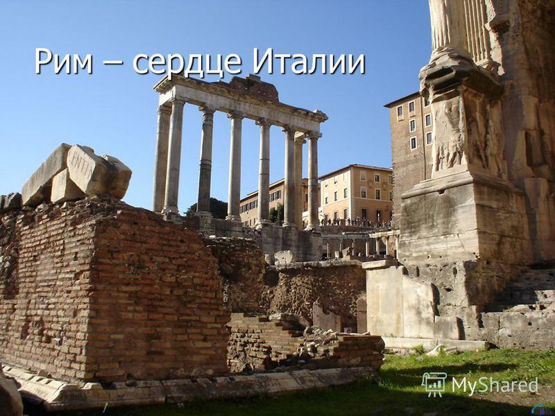 Рим – сердце Италии