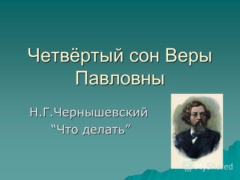 Четвёртый сон Веры Павловны Н.Г.Чернышевский Что делать Что делать