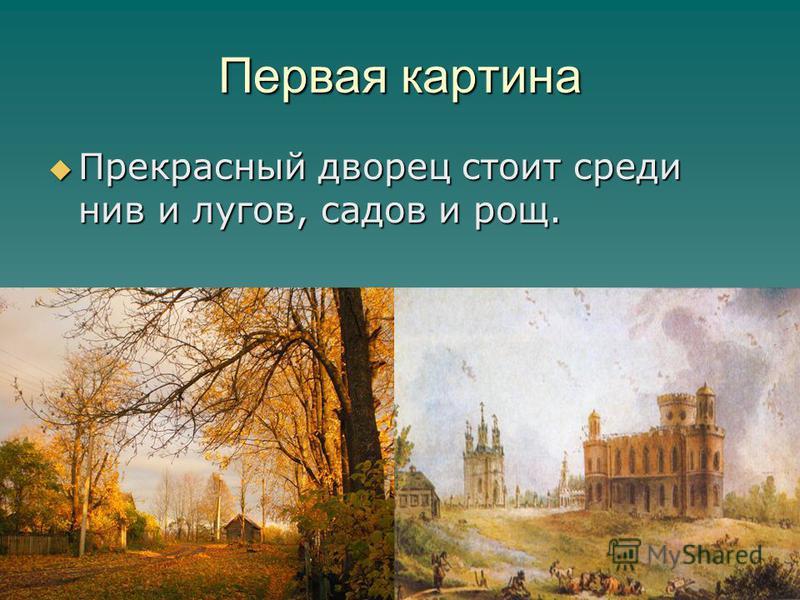 Первая картина Прекрасный дворец стоит среди нив и лугов, садов и рощ. Прекрасный дворец стоит среди нив и лугов, садов и рощ.