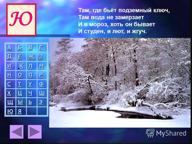 Ю Там, где бьёт подземный ключ, Там вода не замерзает И в мороз, хоть он бывает И студен, и лют, и жгуч. АААА ББББ ВВВВ ГГГГ ДДДД ЕЕЕЕ ЖЖЖЖ ЗЗЗЗ ИИИИ К К К К К ЛЛЛЛ ММММ НННН ОООО ПППП РРРР СССС ТТТТ УУУУ ФФФФ ХХХХ ЦЦЦЦ ЧЧЧЧ ШШШШ ЩЩЩЩ ЫЫЫЫ ЬЬЬЬ ЭЭЭЭ