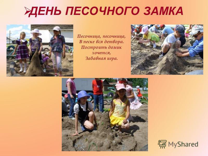 ДЕНЬ ПЕСОЧНОГО ЗАМКА Песочница, песочница, В песке вся детвора. Построить домик хочется, Забавная игра.
