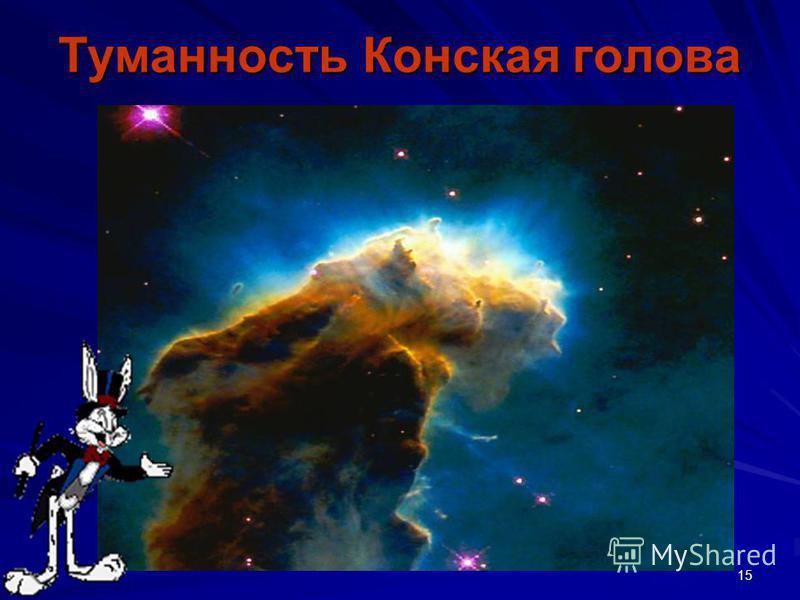 14 Галактика Мышки