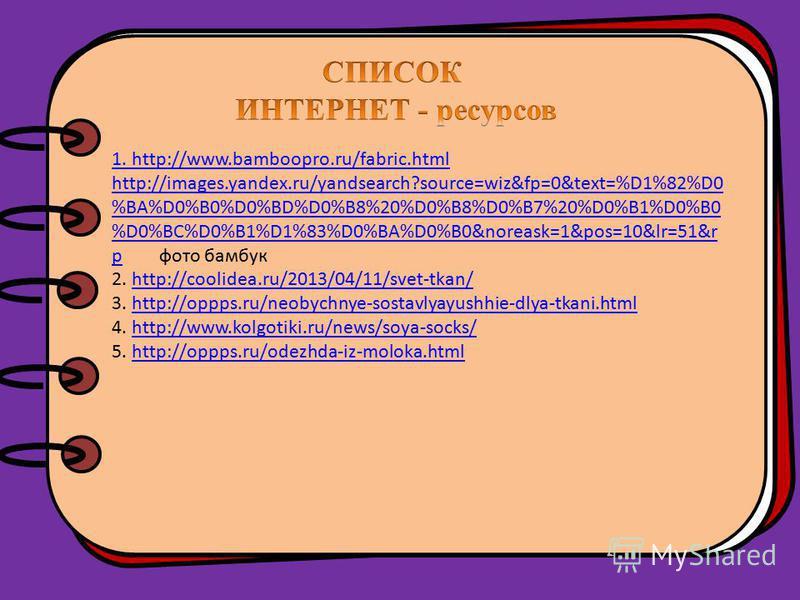 1. http://www.bamboopro.ru/fabric.html http://images.yandex.ru/yandsearch?source=wiz&fp=0&text=%D1%82%D0 %BA%D0%B0%D0%BD%D0%B8%20%D0%B8%D0%B7%20%D0%B1%D0%B0 %D0%BC%D0%B1%D1%83%D0%BA%D0%B0&noreask=1&pos=10&lr=51&r phttp://images.yandex.ru/yandsearch?s