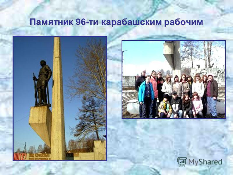 Памятник 96-ти карабашским рабочим