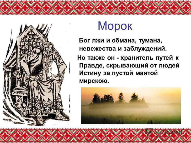Морок Бог лжи и обмана, тумана, невежества и заблуждений. Но также он - хранитель путей к Правде, скрывающий от людей Истину за пустой маятой мирскою.