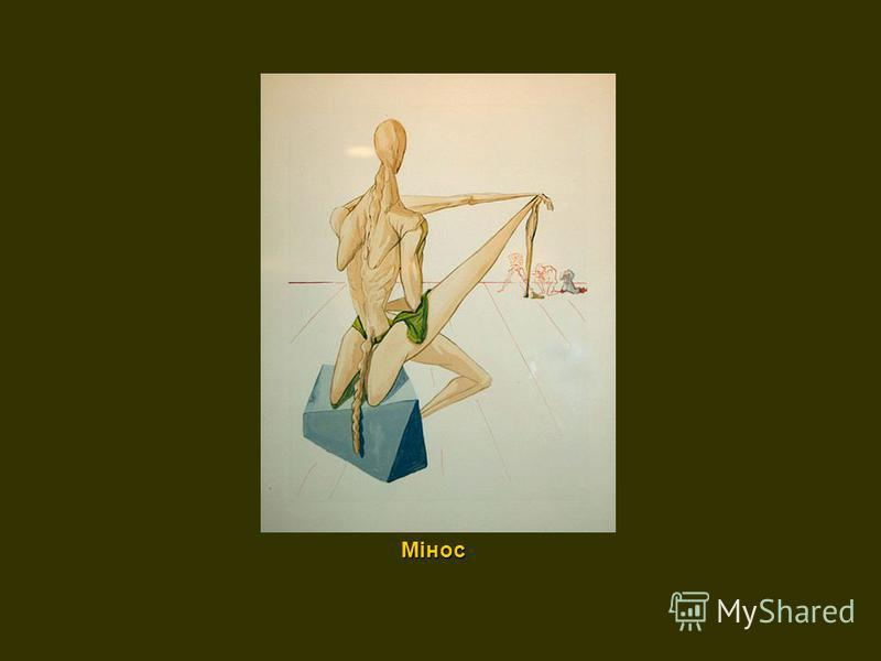 Мінос