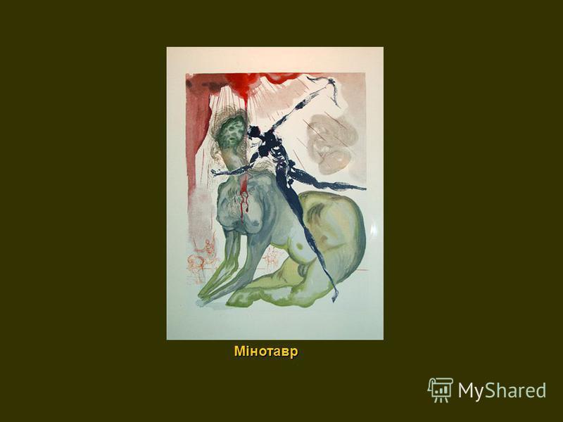 Мінотавр