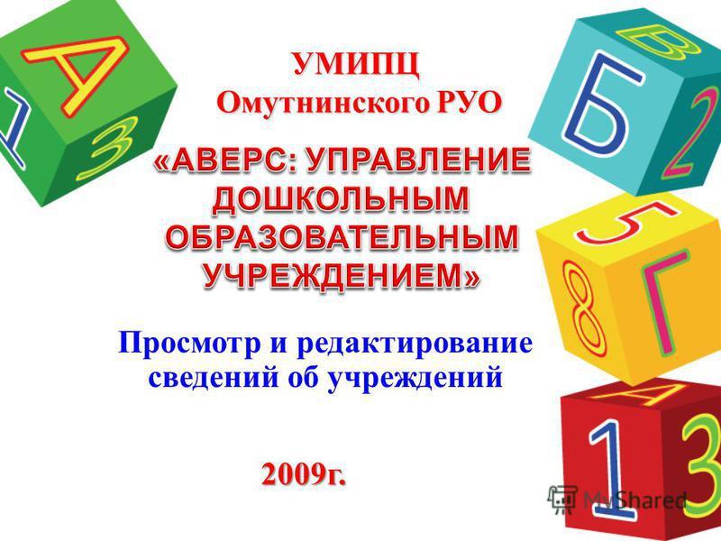 Просмотр и редактирование сведений об учреждений УМИПЦ Омутнинского РУО 2009 г.