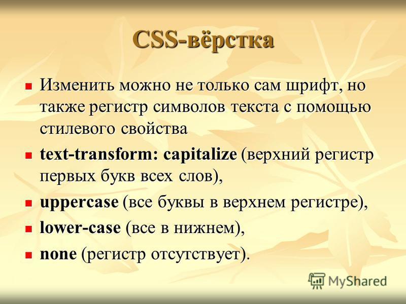 CSS-вёрстка Изменить можно не только сам шрифт, но также регистр символов текста с помощью стилевого свойства Изменить можно не только сам шрифт, но также регистр символов текста с помощью стилевого свойства text-transform: capitalize (верхний регист