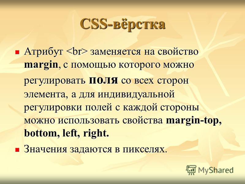 CSS-вёрстка Атрибут заменяется на свойство margin, с помощью которого можно регулировать поля со всех сторон элемента, а для индивидуальной регулировки полей с каждой стороны можно использовать свойства margin-top, bottom, left, right. Атрибут заменя