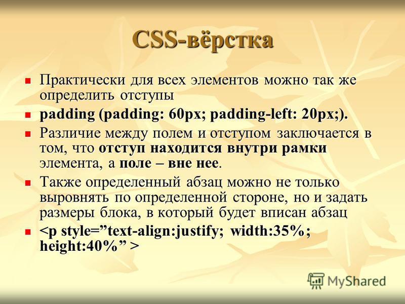 CSS-вёрстка Практически для всех элементов можно так же определить отступы Практически для всех элементов можно так же определить отступы padding (padding: 60px; padding-left: 20px;). padding (padding: 60px; padding-left: 20px;). Различие между полем
