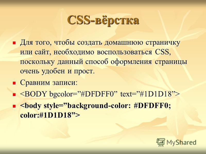 CSS-вёрстка Для того, чтобы создать домашнюю страничку или сайт, необходимо воспользоваться CSS, поскольку данный способ оформления страницы очень удобен и прост. Для того, чтобы создать домашнюю страничку или сайт, необходимо воспользоваться CSS, по