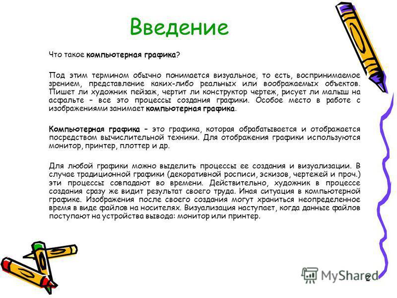 1 Общие сведения о компьютерной графике Общие сведения о компьютерной графике Интерактивная лекция (Подготовил Штулберг Р.)
